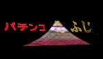Mt Fuji neon light Japan 35