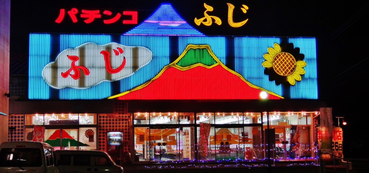 Mt. Fuji, the neon pachinko experience パチンコふじ