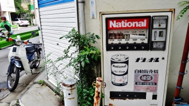 Vintage battery vending machine, Tokyo, Japan.
