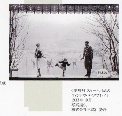 expansion-of-the-metropolis-around-the-1930s-isetan-ice-skating-window-display